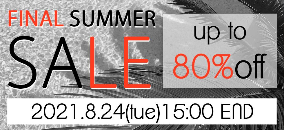 最大80%OFFのFINAL SUMMER SALEスタート!!