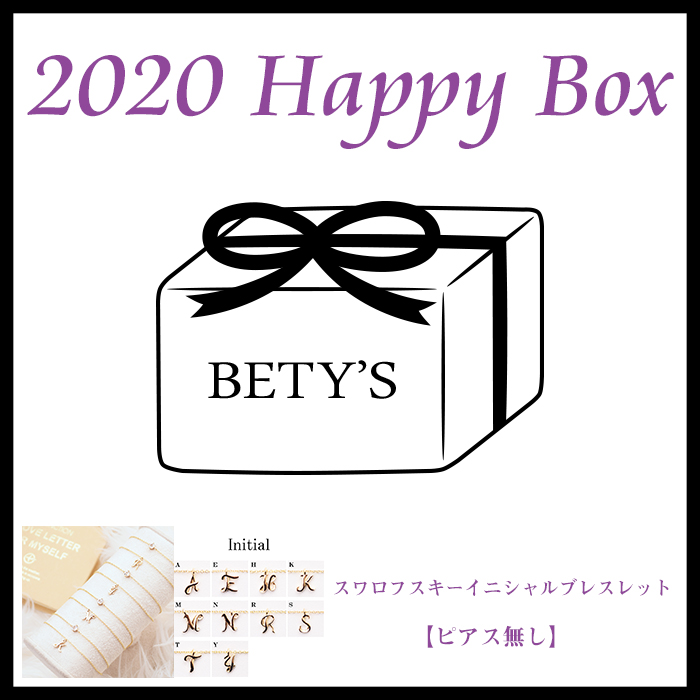 【2020 HAPPY BOX】スワロフスキーイニシャルブレスレット(ピアス無)