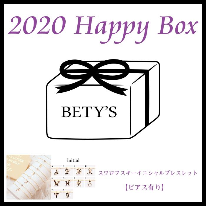 【2020 HAPPY BOX】スワロフスキーイニシャルブレスレット(ピアス有)