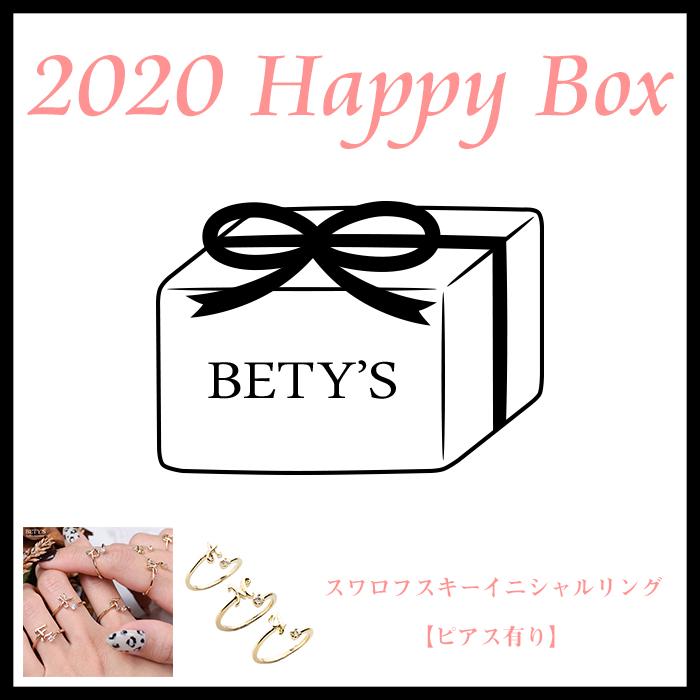【2020 HAPPY BOX】スワロフスキーイニシャルリング(ピアス有)